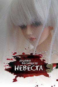 Альбина Десницкая -Невеста