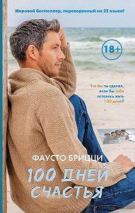 Фаусто Брицци -100 дней счастья