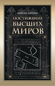 Михаэль Лайтман -Постижение Высших миров