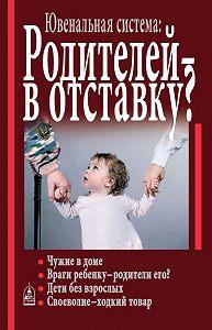 Алла Добросоцких -Ювенальная система. Родителей – в отставку? Разрушение семьи под видом борьбы за права детей