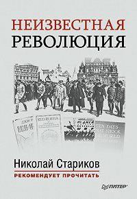 Джон Рид -Неизвестная революция. Сборник произведений Джона Рида
