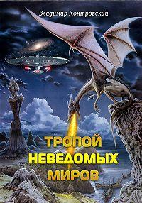Владимир Контровский -Тропой неведомых Миров