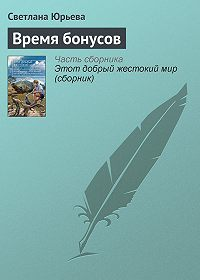 Светлана Юрьева - Время бонусов