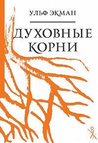 Ульф Экман -Духовные корни