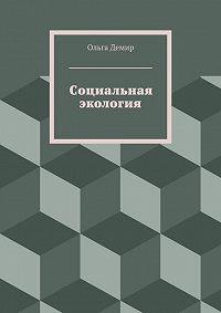 Ольга Демир -Социальная экология