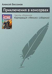 Алексей Бессонов -Приключения в консервах