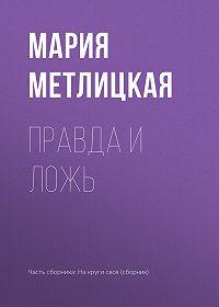 Мария Метлицкая -Правда и ложь