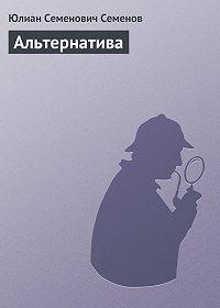 Юлиан Семёнов -Альтернатива