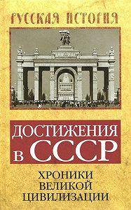Софья Бенуа -Достижения в СССР. Хроники великой цивилизации