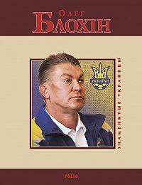 А. В. Сильвестров -Олег Блохин