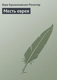 Вера Крыжановская-Рочестер -Месть еврея