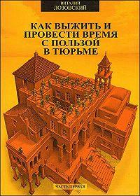 Виталий Лозовский -Как выжить и провести время с пользой в тюрьме
