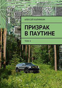 Алексей Калинкин - Призрак в паутине. ТомII
