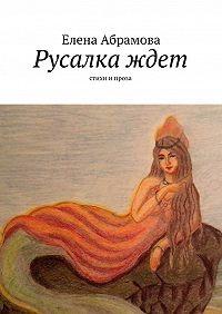 Елена Aбрамова -Русалкаждет