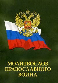 Сборник -Молитвослов православного воина