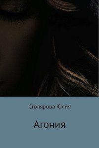 Юлия Столярова -Агония