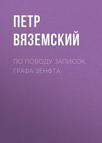 Петр Андреевич Вяземский -По поводу записок графа Зенфта