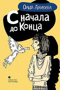 Ольга Аникина -С начала до конца (сборник)