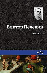Виктор Пелевин - Ассасин