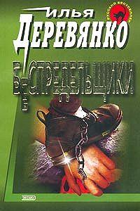 Илья Деревянко -Беспредельщики