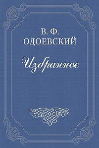 Владимир Одоевский -Бригадир