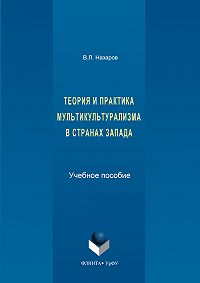 Владимир Назаров -Теория и практика мультикультурализма в странах Запада