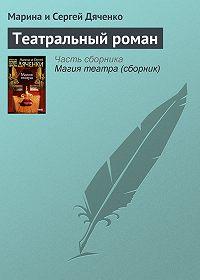 Марина и Сергей Дяченко -Театральный роман