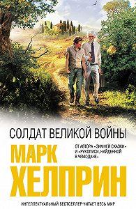 Марк Хелприн -Солдат великой войны