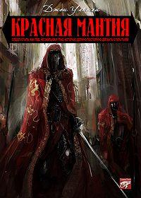 Джон Уаймен -Красная мантия