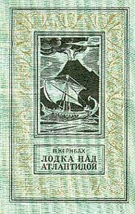 Виктор Кернбах -Лодка над Атлантидой