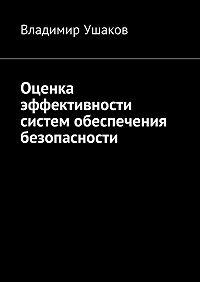 Владимир Ушаков -Оценка эффективности систем обеспечения безопасности
