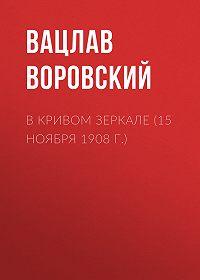 Вацлав Воровский -В кривом зеркале (15 ноября 1908 г.)