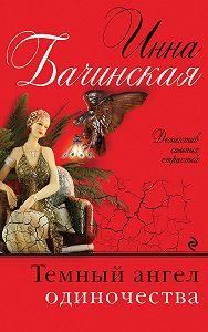 Инна Бачинская -Темный ангел одиночества