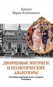 В. Осин - Дворцовые интриги и политические авантюры. Записки Марии Клейнмихель