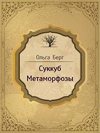 Ольга Берг -Суккуб. Метаморфозы (сборник)