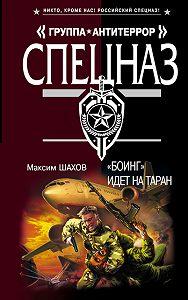 Максим Шахов - «Боинг» идет на таран