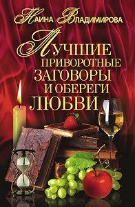 Наина Владимирова -Лучшие приворотные заговоры и обереги любви
