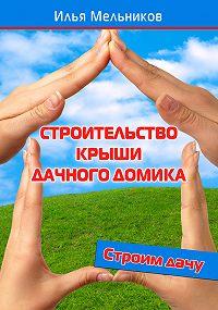 Илья Мельников - Строительство крыши дачного домика