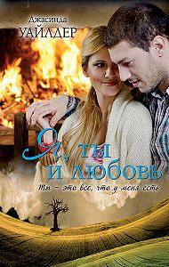 Джасинда Уайлдер -Я, ты и любовь