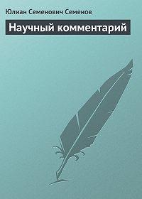 Юлиан Семёнов - Научный комментарий