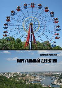 Геннадий Кандаков -Виртуальный детектив