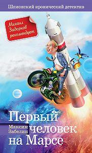 Максим Забелин -Первый человек на Марсе
