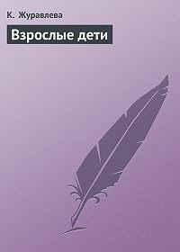 К. Журавлева -Взрослые дети