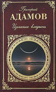 Григорий Адамов - Изгнание владыки