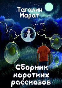 Марат Тагалин -Сборник коротких рассказов