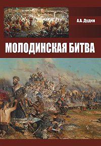 Александр Дудин -Молодинская битва