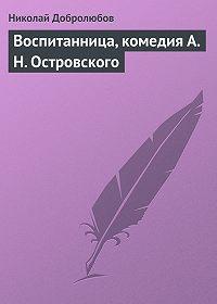 Николай Добролюбов -Воспитанница, комедия А. Н. Островского