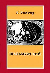Кристиан Рейтер -Шельмуфский