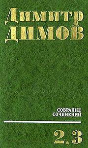 Димитр Димов -Табак
