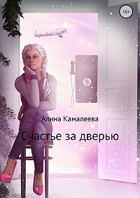 Алина Камалеева -Счастье за дверью